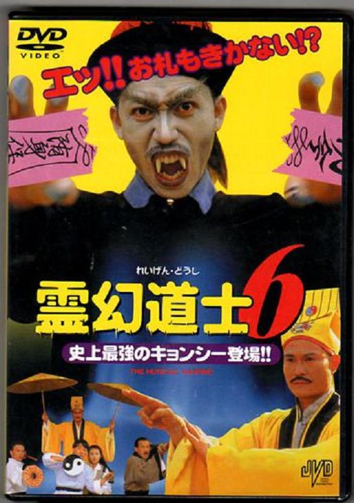 霊幻道士6 史上最強のキョンシー登場!