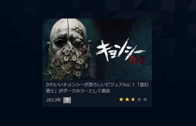U-NEXT_キョンシー