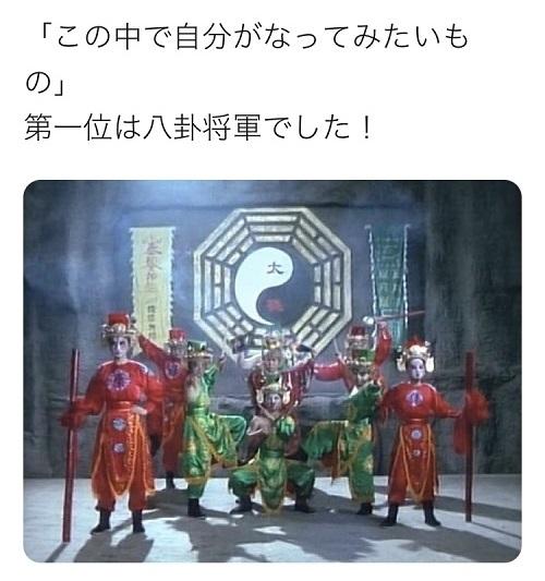 八卦将軍_アンケート