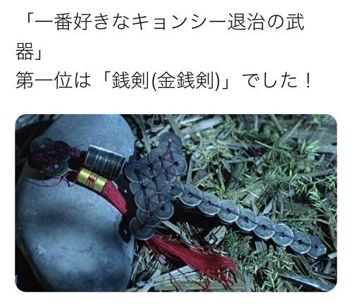 銭剣_アンケート