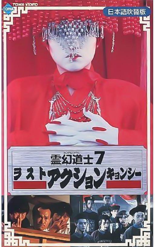 霊幻道士7